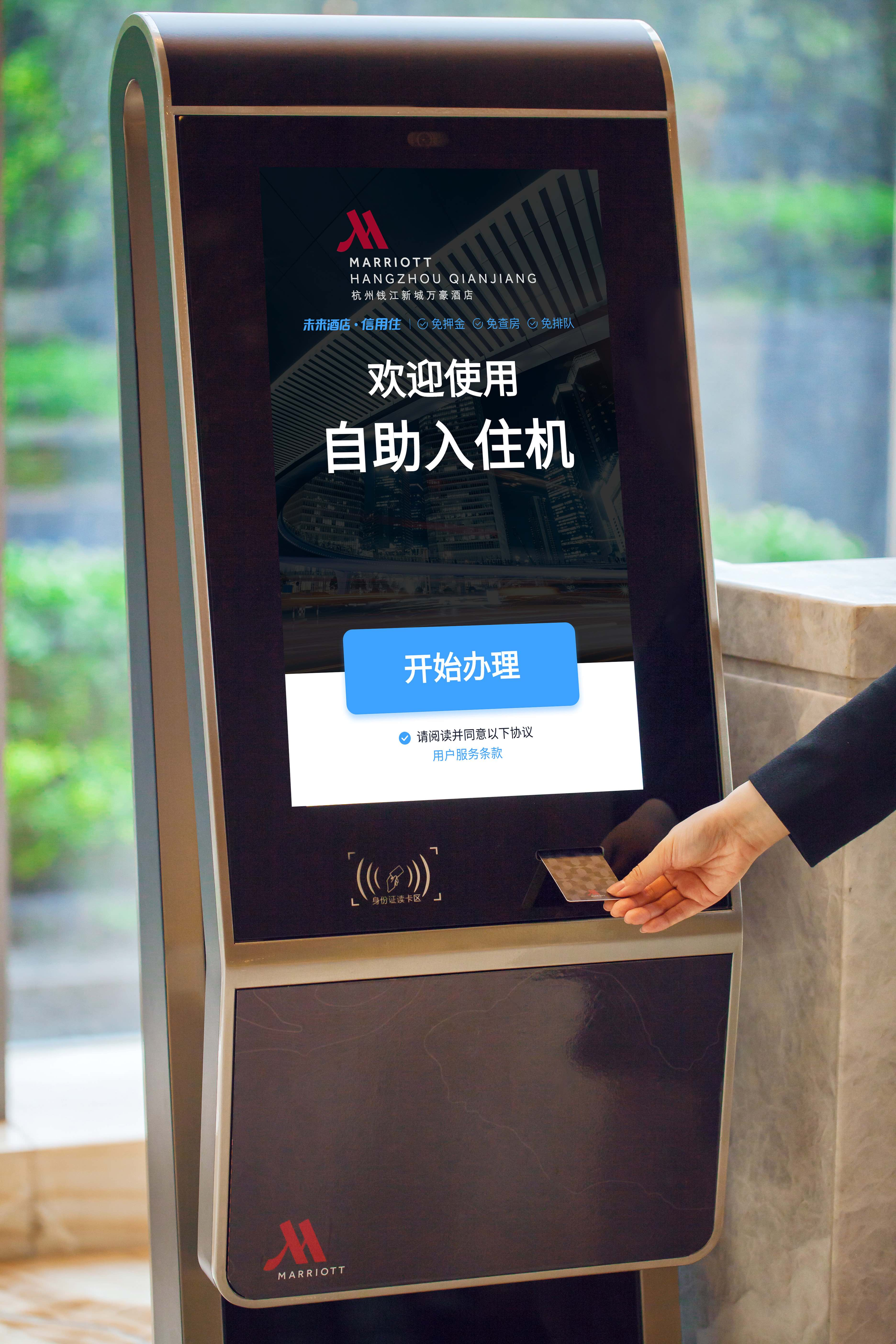 facial recognition check-in technology at marriott international properties in China