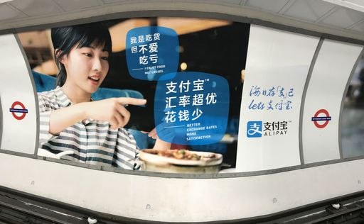 Alipay advertising in London Underground